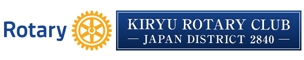Kiryu Rotary Club Japan District 2840